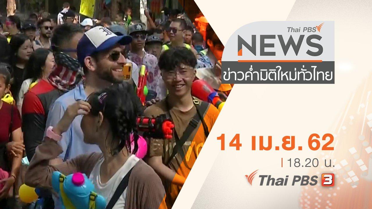 ข่าวค่ำ มิติใหม่ทั่วไทย - ประเด็นข่าว (14 เม.ย. 62)