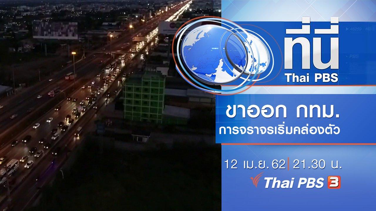 ที่นี่ Thai PBS - ประเด็นข่าว (12 เม.ย. 62)