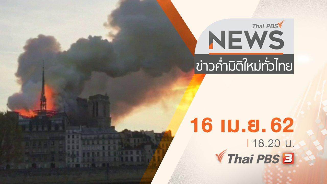 ข่าวค่ำ มิติใหม่ทั่วไทย - ประเด็นข่าว (16 เม.ย. 62)