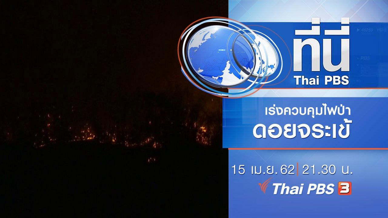 ที่นี่ Thai PBS - ประเด็นข่าว (15 เม.ย. 62)