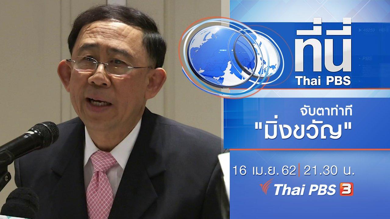 ที่นี่ Thai PBS - ประเด็นข่าว (16 เม.ย. 62)