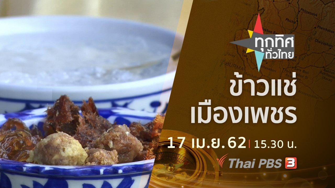 ทุกทิศทั่วไทย - ประเด็นข่าว (17 เม.ย. 62)