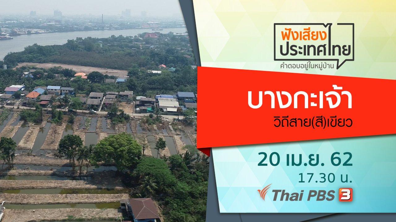 ฟังเสียงประเทศไทย - บางกะเจ้าวิถีสาย(สี)เขียว