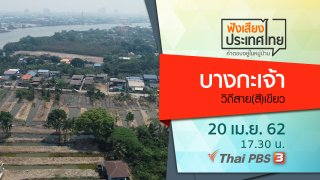 ฟังเสียงประเทศไทย บางกะเจ้าวิถีสาย(สี)เขียว