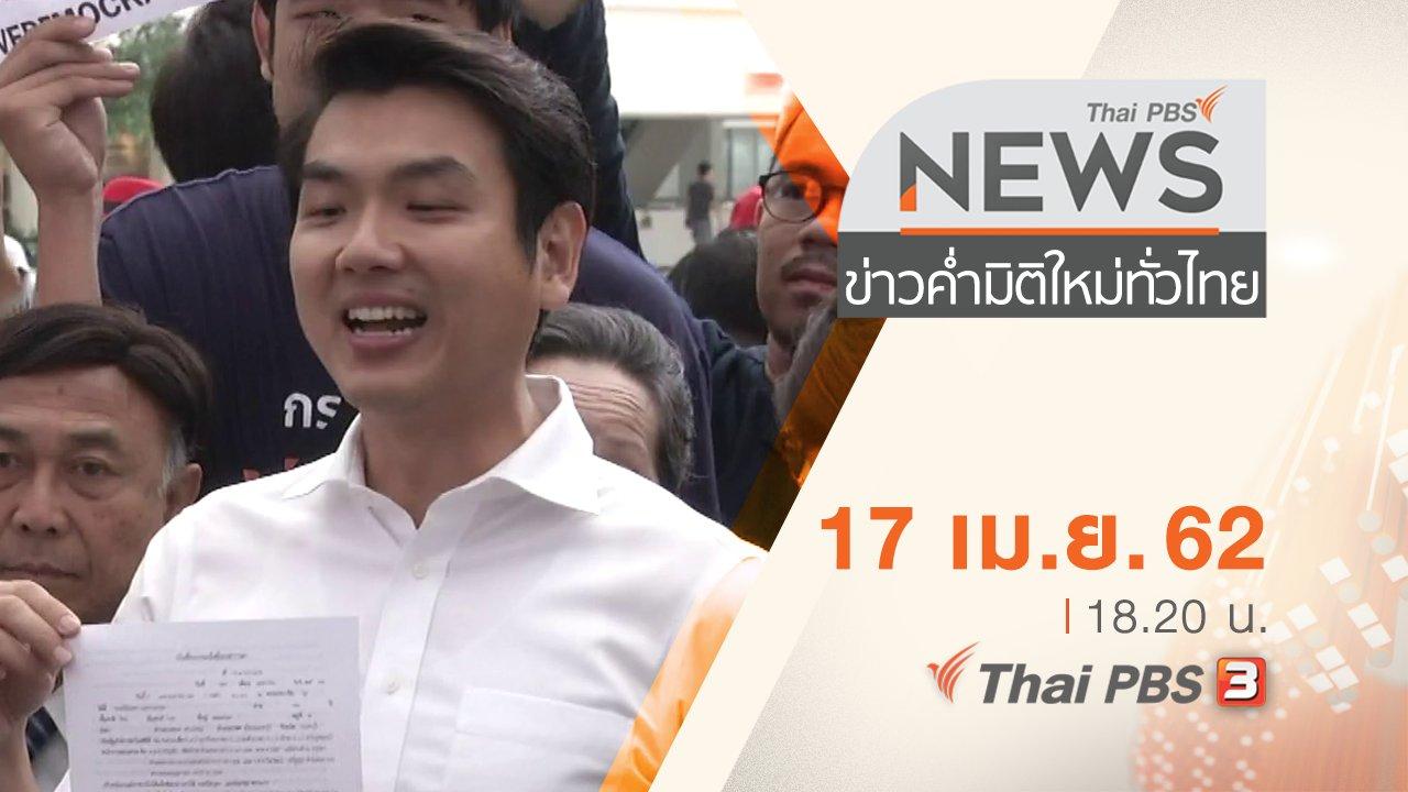 ข่าวค่ำ มิติใหม่ทั่วไทย - ประเด็นข่าว (17 เม.ย. 62)