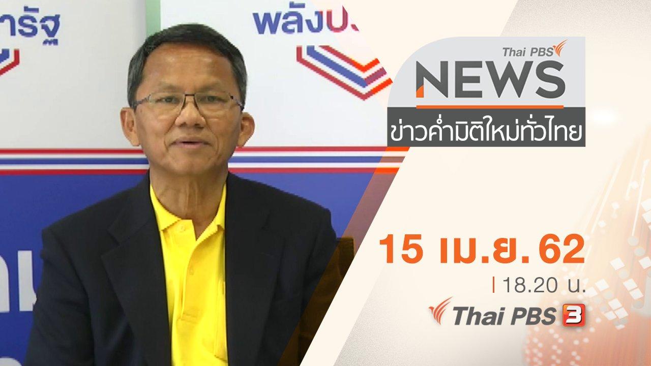 ข่าวค่ำ มิติใหม่ทั่วไทย - ประเด็นข่าว (15 เม.ย. 62)