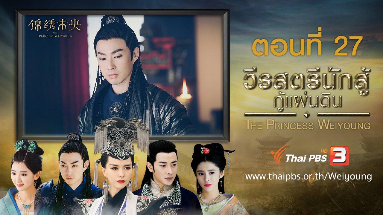 ซีรีส์จีน วีรสตรีนักสู้กู้แผ่นดิน - The Princess Weiyoung : ตอนที่ 27