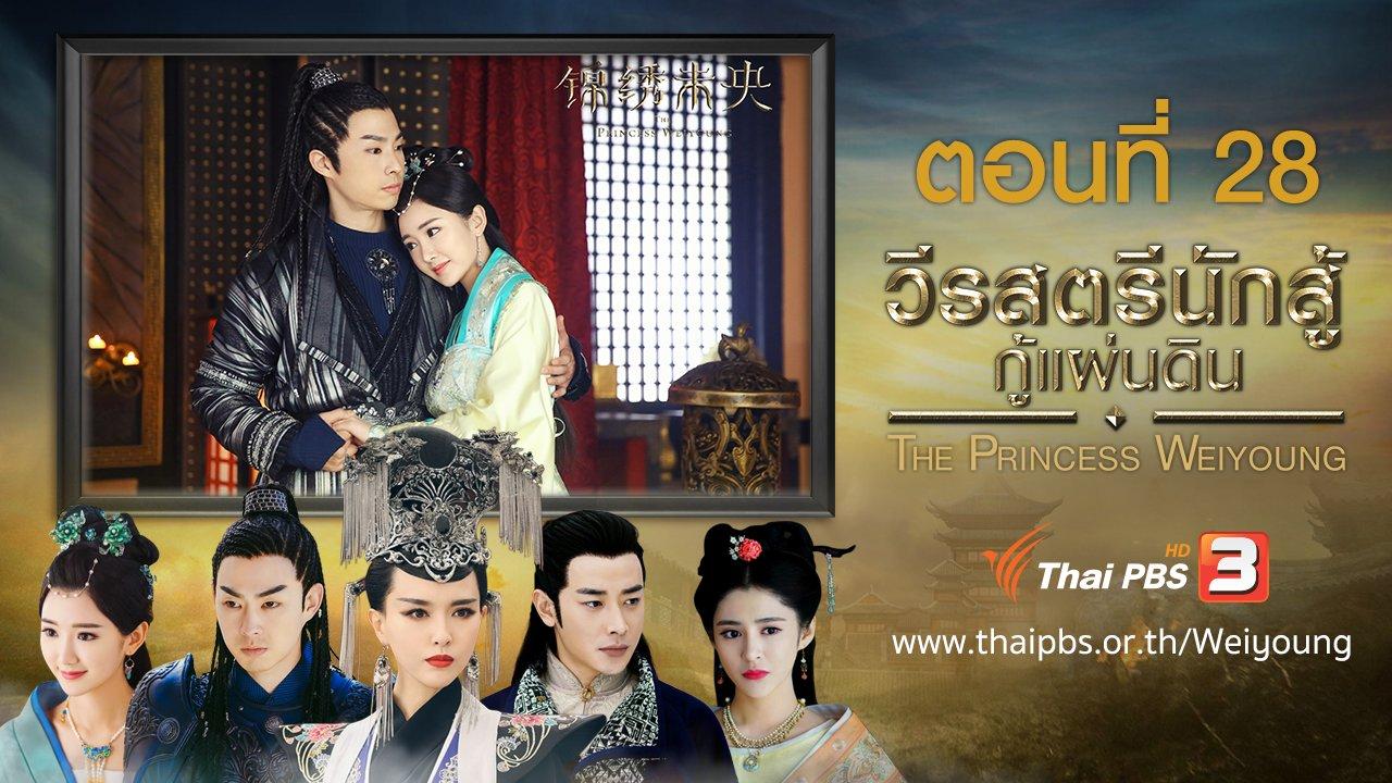 ซีรีส์จีน วีรสตรีนักสู้กู้แผ่นดิน - The Princess Weiyoung : ตอนที่ 28