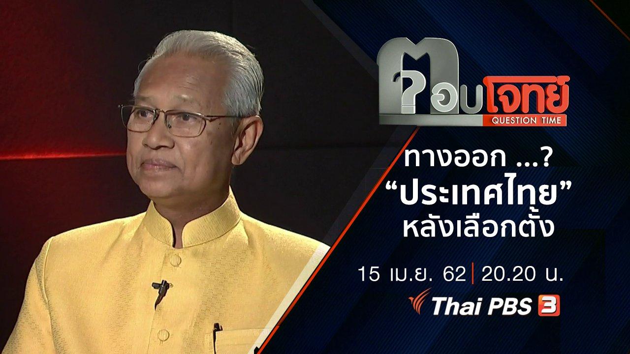 """ตอบโจทย์ - ทางออก ...? """"ประเทศไทย"""" หลังเลือกตั้ง"""