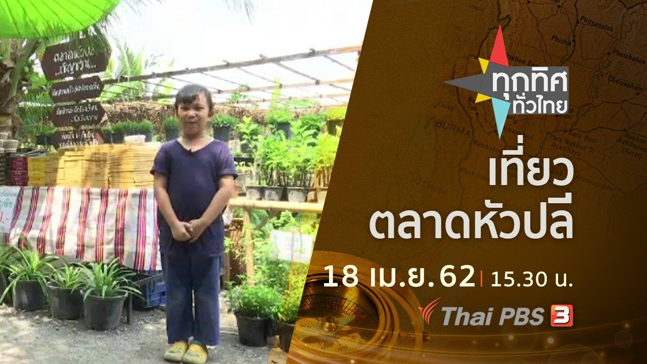 ทุกทิศทั่วไทย - ประเด็นข่าว (18 เม.ย. 62)