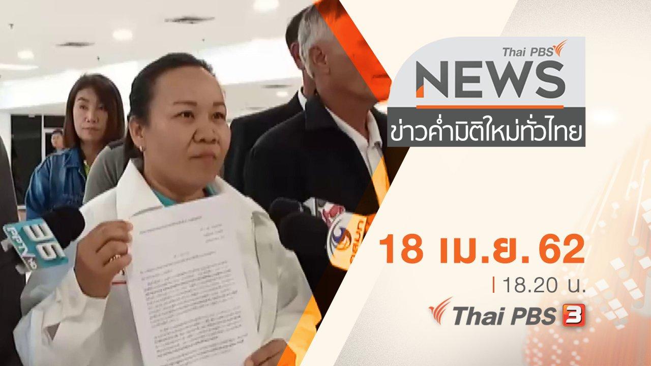 ข่าวค่ำ มิติใหม่ทั่วไทย - ประเด็นข่าว (18 เม.ย. 62)
