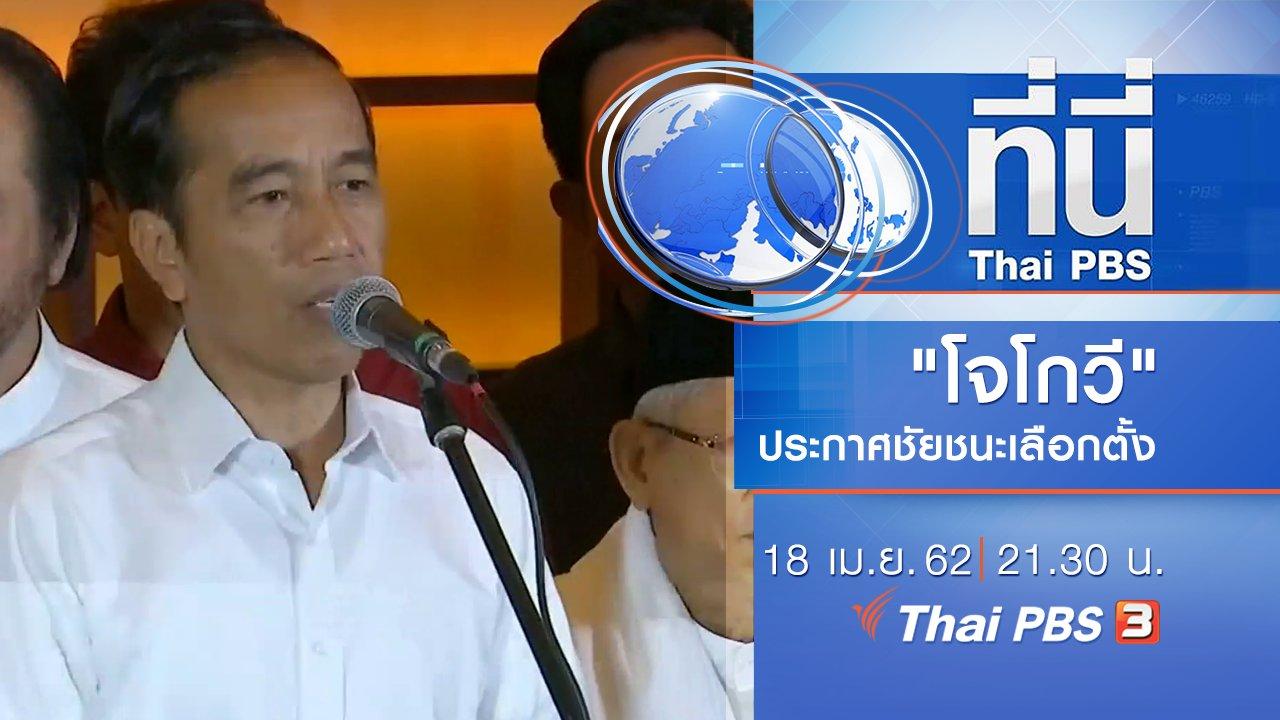 ที่นี่ Thai PBS - ประเด็นข่าว (18 เม.ย. 62)