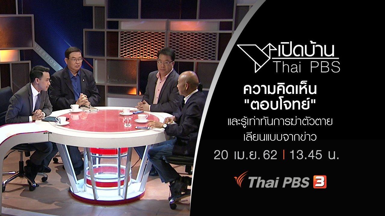"""เปิดบ้าน Thai PBS - ความคิดเห็น """"ตอบโจทย์"""" และรู้เท่าทันการฆ่าตัวตายเลียนแบบจากข่าว"""