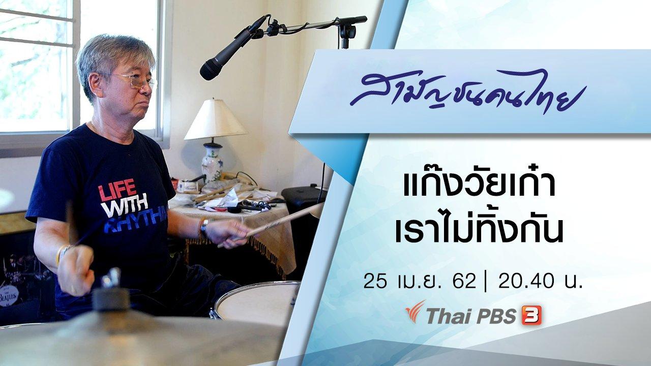 สามัญชนคนไทย - แก๊งวัยเก๋า เราไม่ทิ้งกัน