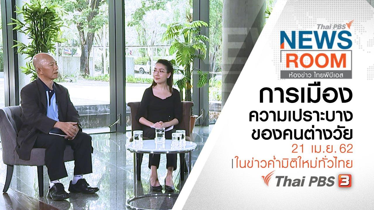 ห้องข่าว ไทยพีบีเอส NEWSROOM - การเมือง ความเปราะบางของคนต่างวัย