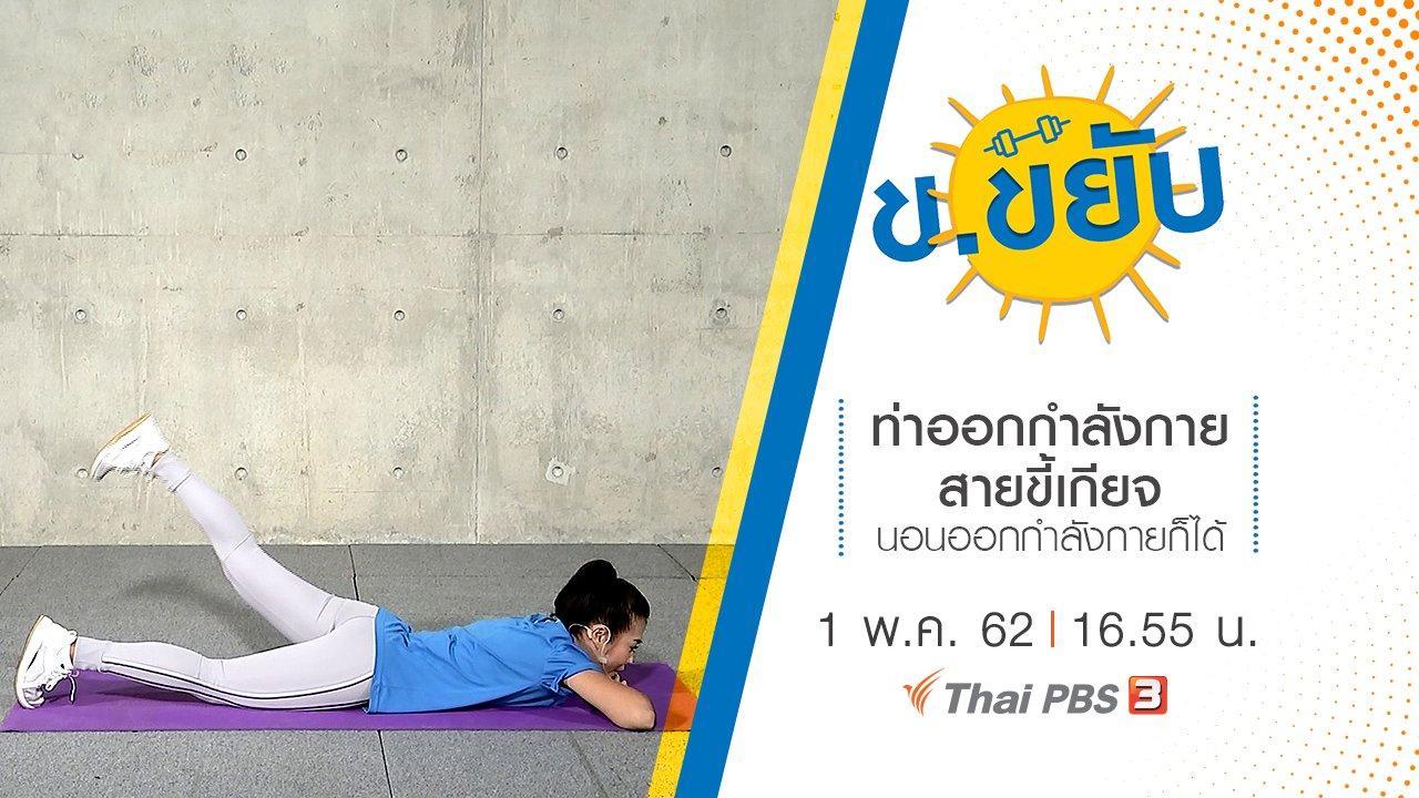 ข.ขยับ - ท่าออกกำลังกายสายขี้เกียจ นอนออกกำลังกายก็ได้
