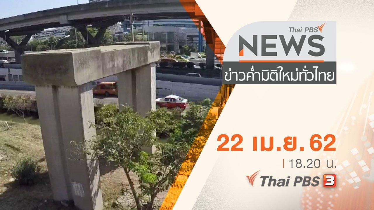 ข่าวค่ำ มิติใหม่ทั่วไทย - ประเด็นข่าว (22 เม.ย. 62)
