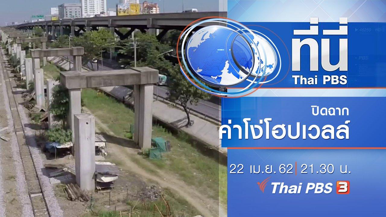 ที่นี่ Thai PBS - ประเด็นข่าว (22 เม.ย. 62)
