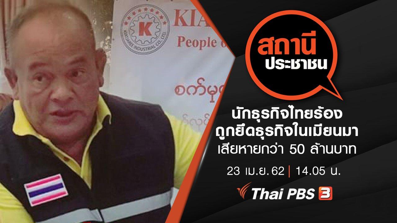 สถานีประชาชน - นักธุรกิจไทยร้องถูกยึดธุรกิจในเมียนมา เสียหายกว่า 50 ล้านบาท
