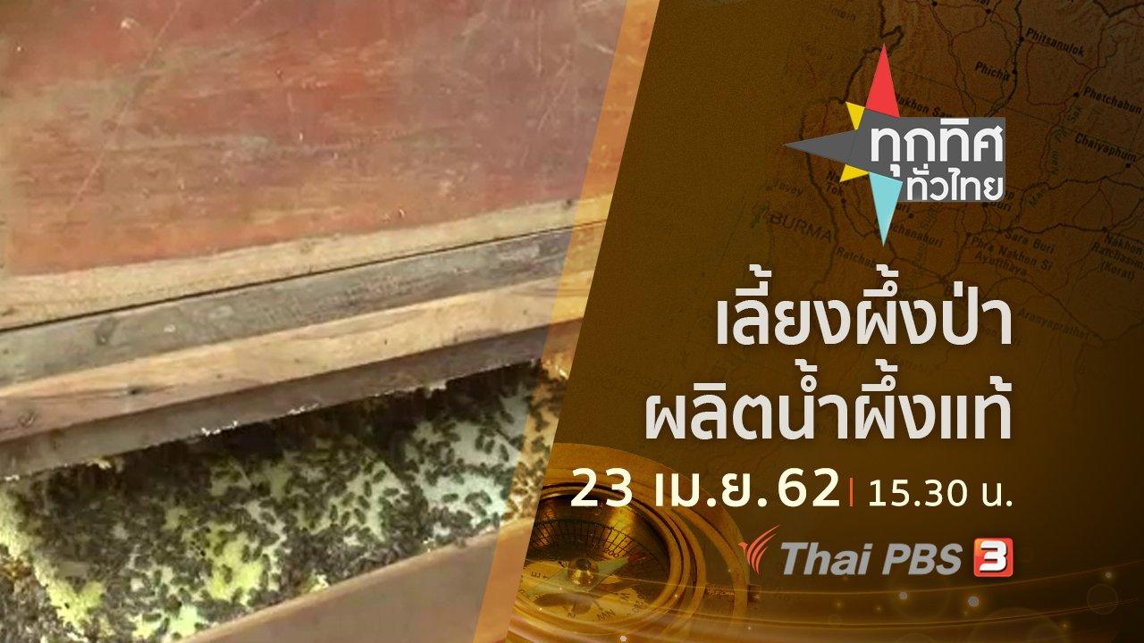 ทุกทิศทั่วไทย - ประเด็นข่าว (23 เม.ย. 62)