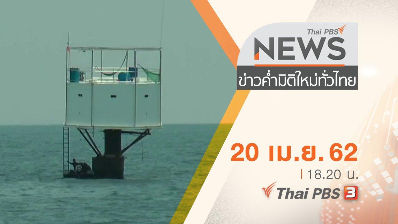 ข่าวค่ำ มิติใหม่ทั่วไทย - ประเด็นข่าว (20 เม.ย. 62)