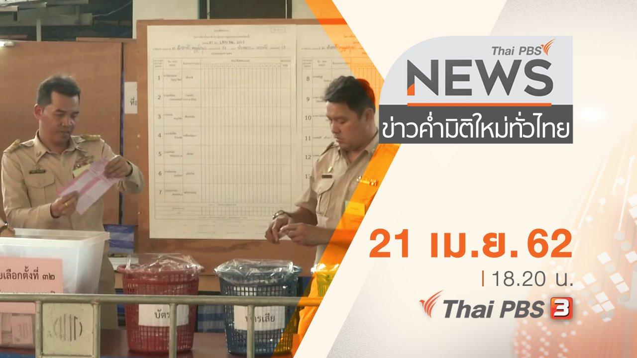 ข่าวค่ำ มิติใหม่ทั่วไทย - ประเด็นข่าว (21 เม.ย. 62)
