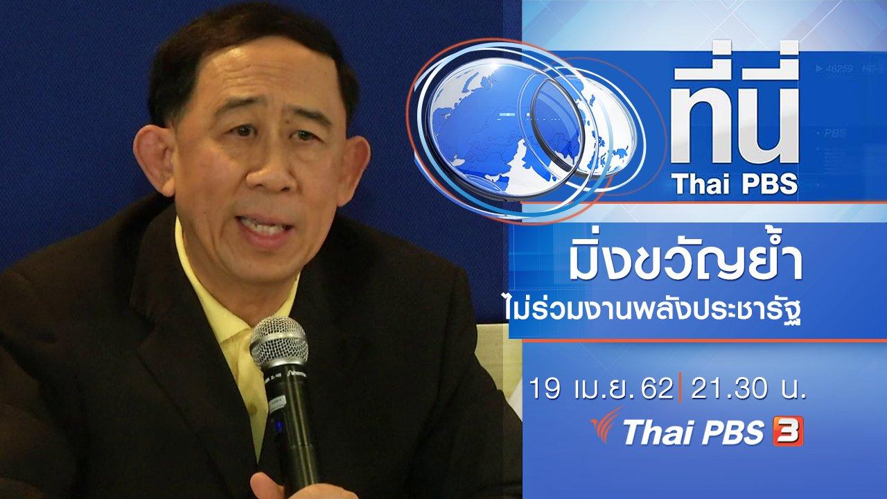 ที่นี่ Thai PBS - ประเด็นข่าว (19 เม.ย. 62)