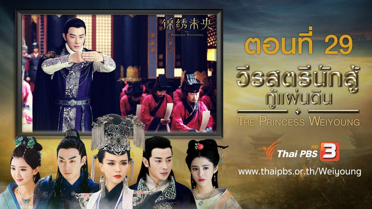 ซีรีส์จีน วีรสตรีนักสู้กู้แผ่นดิน - The Princess Weiyoung : ตอนที่ 29