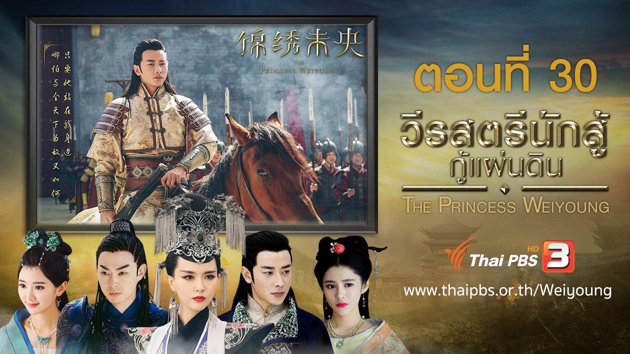 ซีรีส์จีน วีรสตรีนักสู้กู้แผ่นดิน - The Princess Weiyoung : ตอนที่ 30