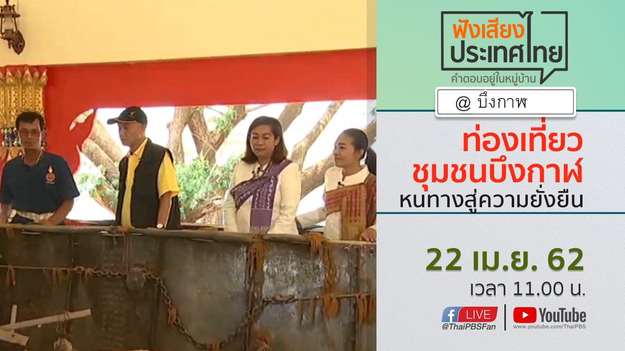 ฟังเสียงประเทศไทย - Online first Ep.56 ท่องเที่ยวชุมชนบึงกาฬ หนทางสู่ความยั่งยืน