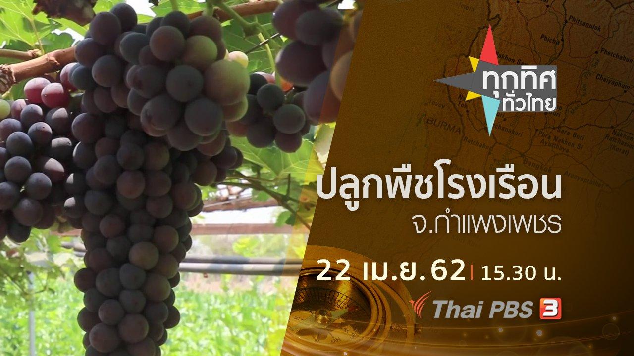 ทุกทิศทั่วไทย - ประเด็นข่าว (22 เม.ย. 62)
