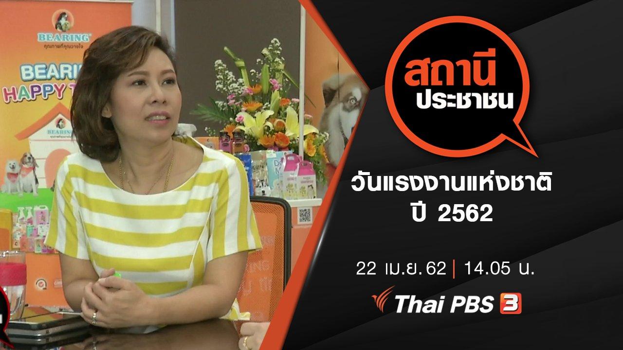 สถานีประชาชน - วันแรงงานแห่งชาติปี 2562