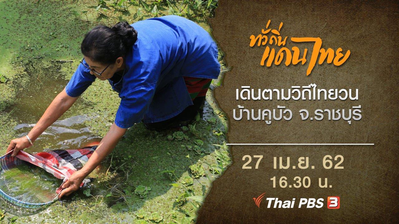 ทั่วถิ่นแดนไทย - เดินตามวิถีไทยวน บ้านคูบัว จ.ราชบุรี