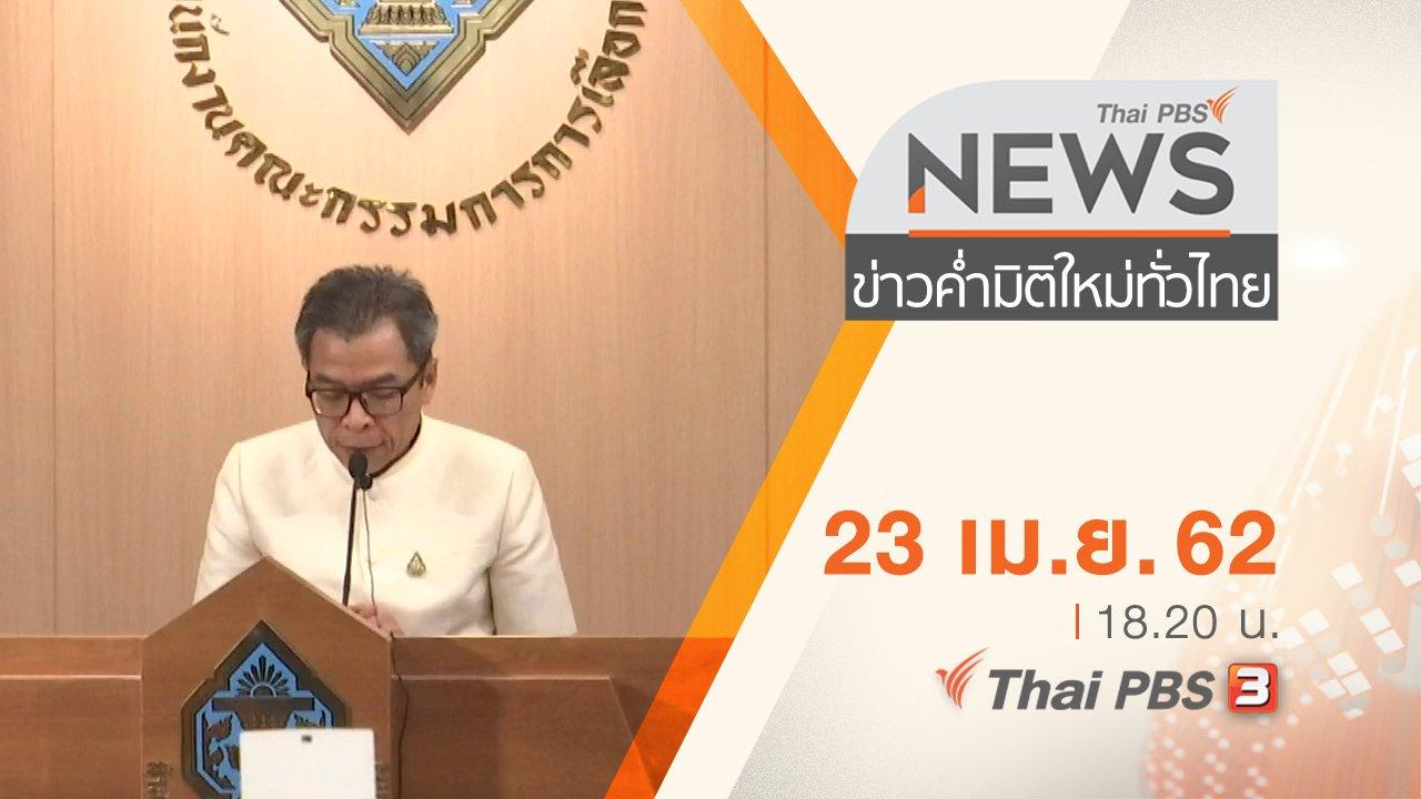 ข่าวค่ำ มิติใหม่ทั่วไทย - ประเด็นข่าว (23 เม.ย. 62)