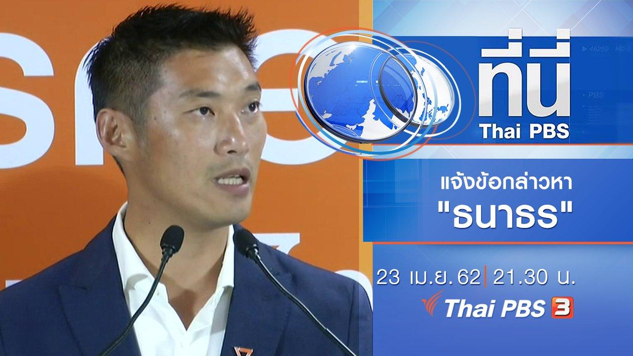 ที่นี่ Thai PBS - ประเด็นข่าว (23 เม.ย. 62)