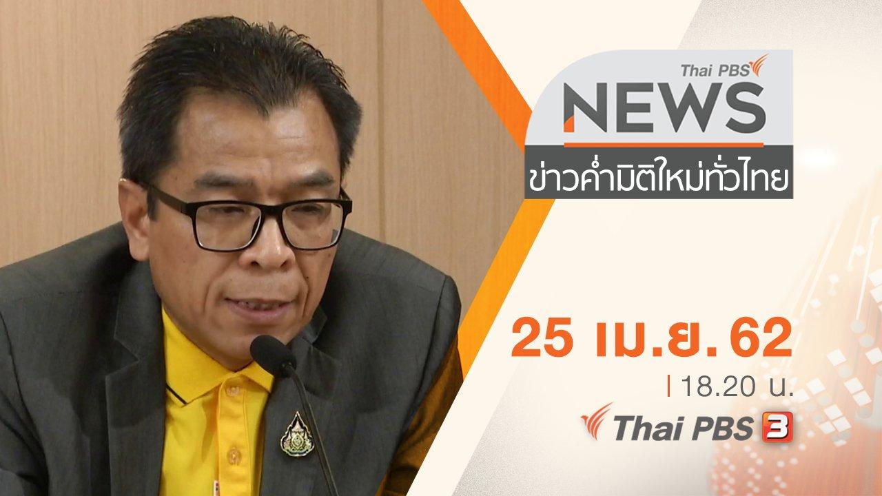 ข่าวค่ำ มิติใหม่ทั่วไทย - ประเด็นข่าว (25 เม.ย. 62)