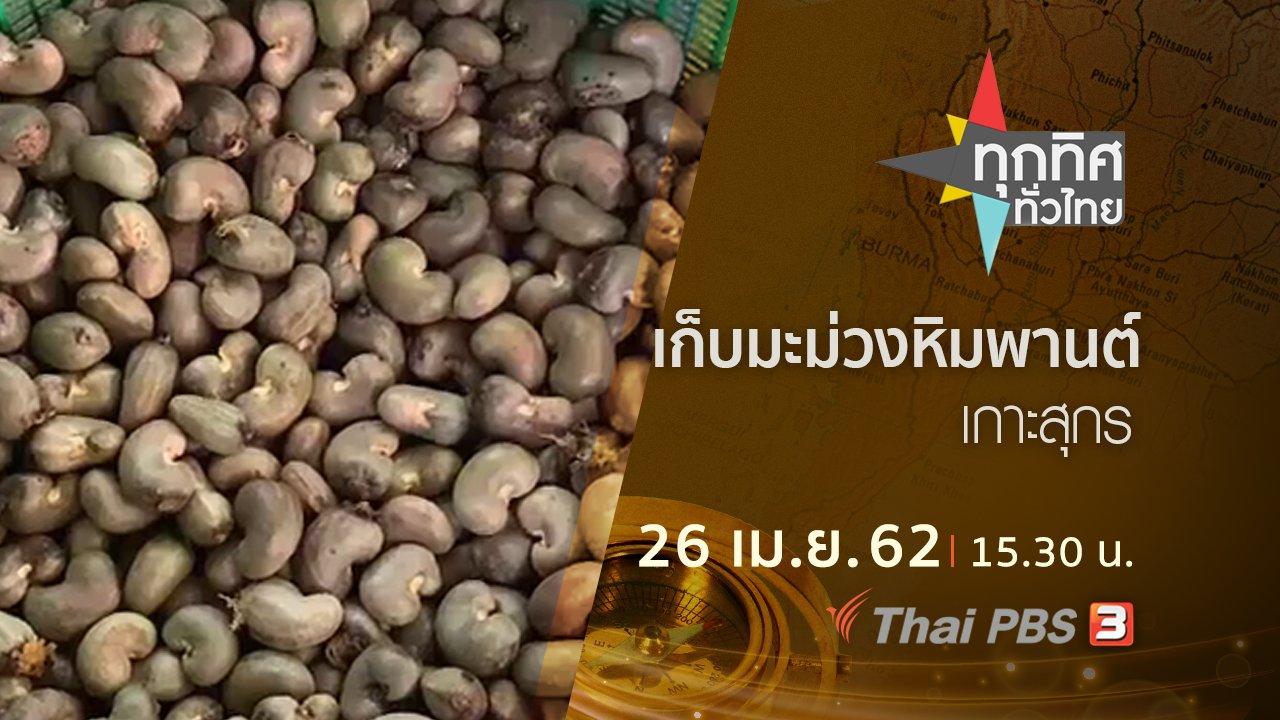 ทุกทิศทั่วไทย - ประเด็นข่าว (26 เม.ย. 62)