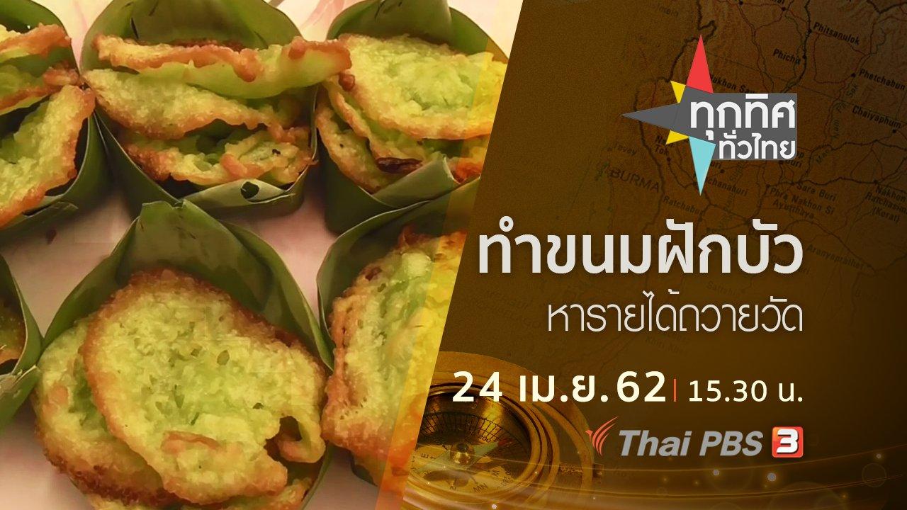 ทุกทิศทั่วไทย - ประเด็นข่าว (24 เม.ย. 62)