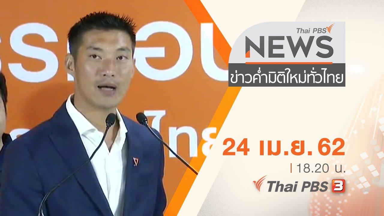 ข่าวค่ำ มิติใหม่ทั่วไทย - ประเด็นข่าว (24 เม.ย. 62)