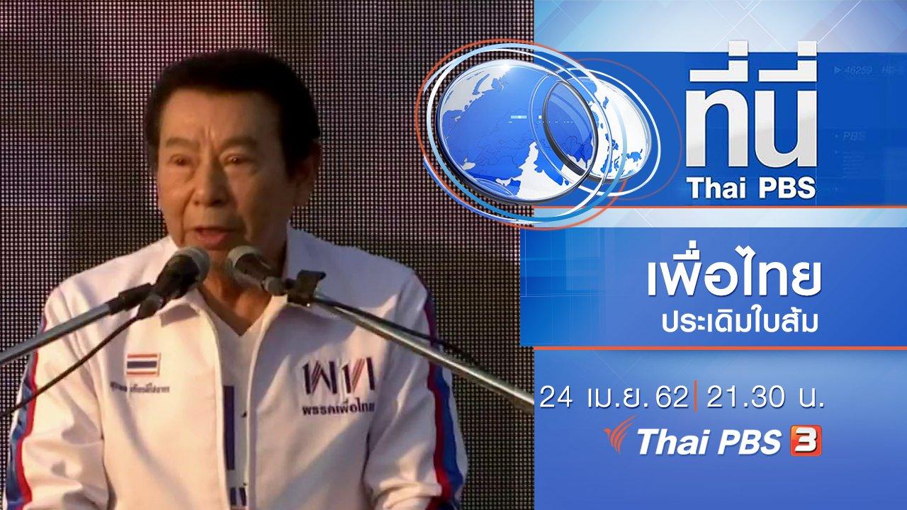 ที่นี่ Thai PBS - ประเด็นข่าว (24 เม.ย. 62)