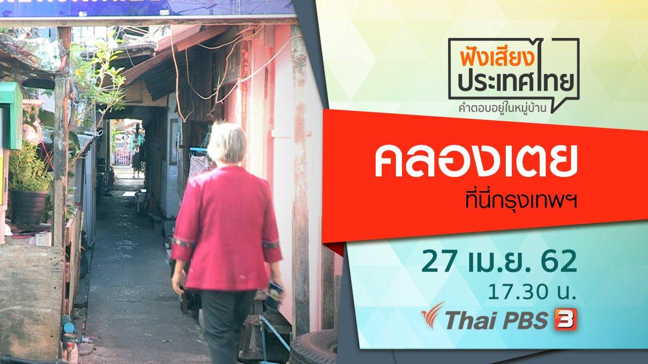 ฟังเสียงประเทศไทย - คลองเตย ที่นี่กรุงเทพฯ