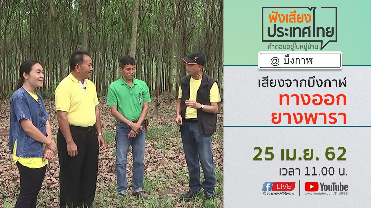 ฟังเสียงประเทศไทย - Online first Ep.57 เสียงจากบึงกาฬ ทางออกยางพารา