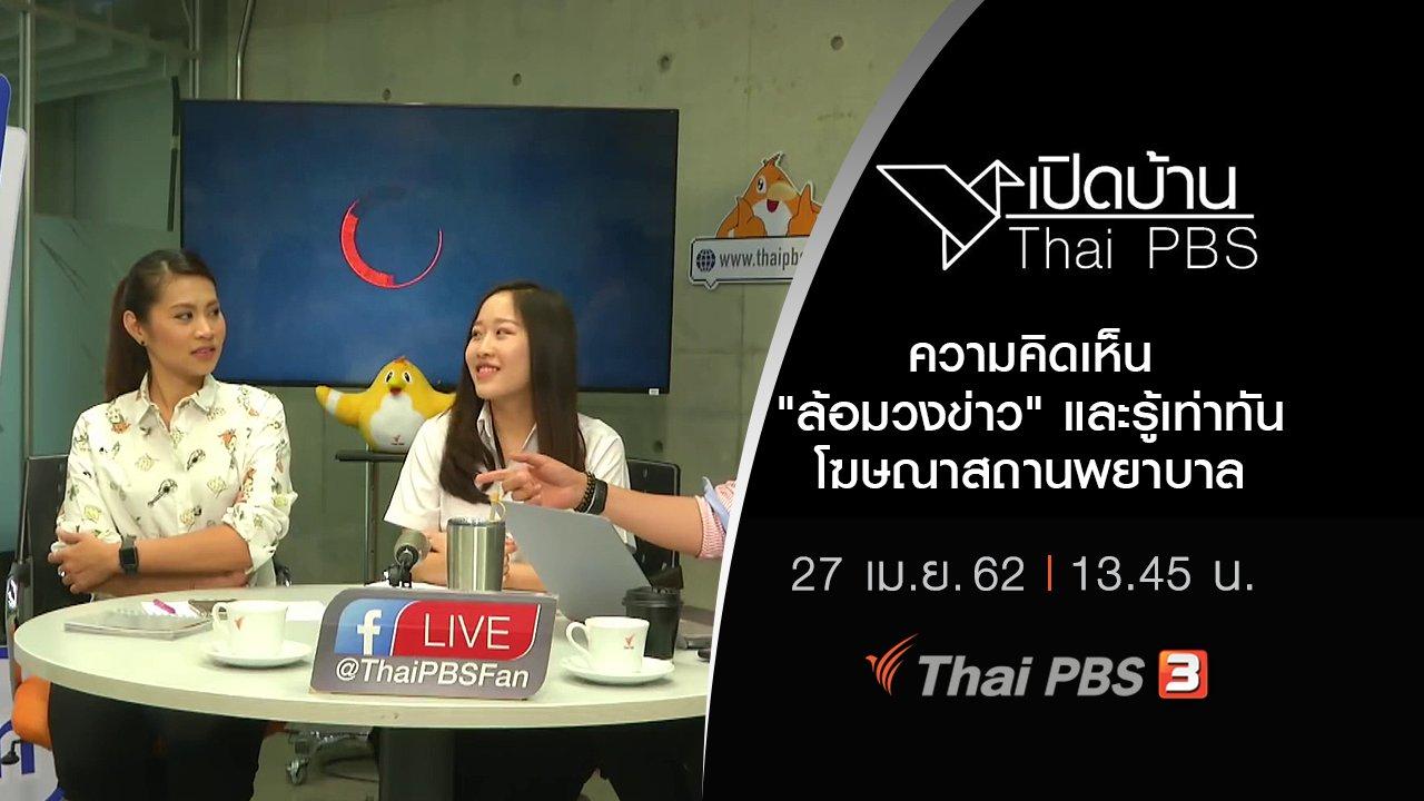 """เปิดบ้าน Thai PBS - ความคิดเห็น """"ล้อมวงข่าว"""" และรู้เท่าทันโฆษณาสถานพยาบาล"""