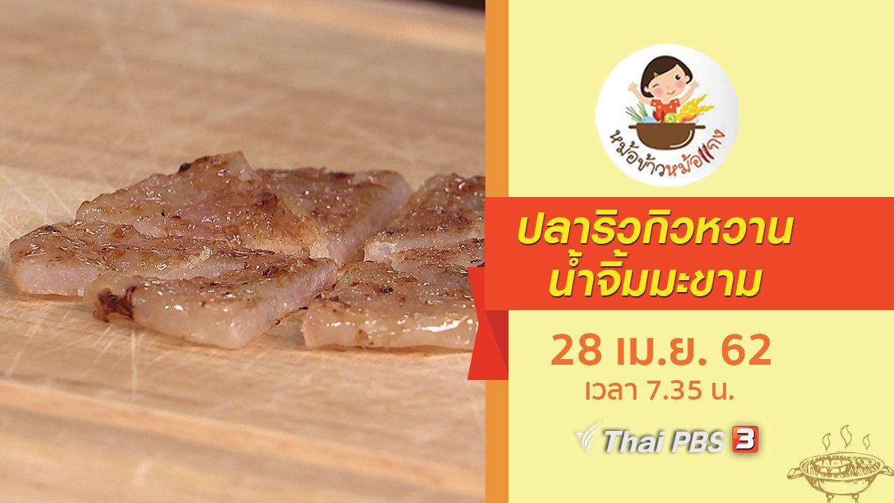 หม้อข้าวหม้อแกง - ปลาริวกิวหวานน้ำจิ้มมะขาม