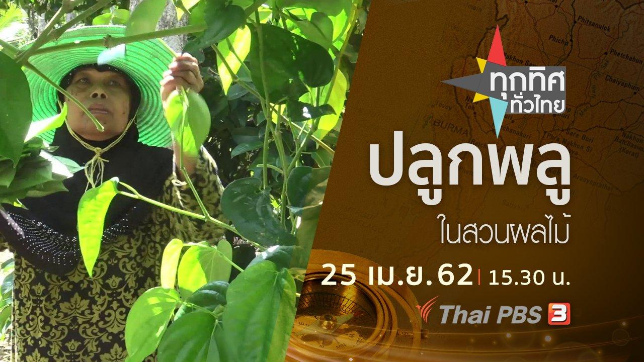 ทุกทิศทั่วไทย - ประเด็นข่าว (25 เม.ย. 62)
