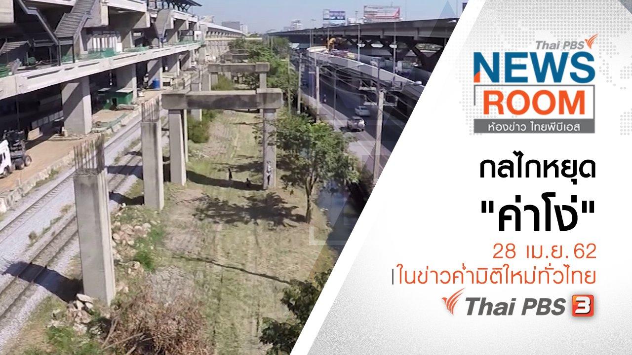 ห้องข่าว ไทยพีบีเอส NEWSROOM - ประเด็นข่าว (28 เม.ย. 62)