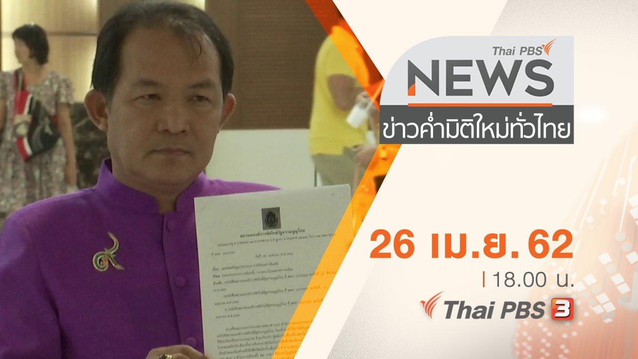 ข่าวค่ำ มิติใหม่ทั่วไทย - ประเด็นข่าว (26 เม.ย. 62)