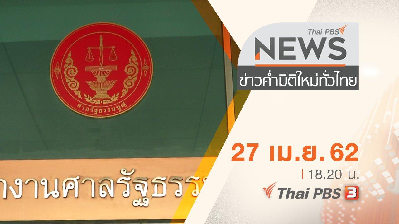 ข่าวค่ำ มิติใหม่ทั่วไทย - ประเด็นข่าว (27 เม.ย. 62)