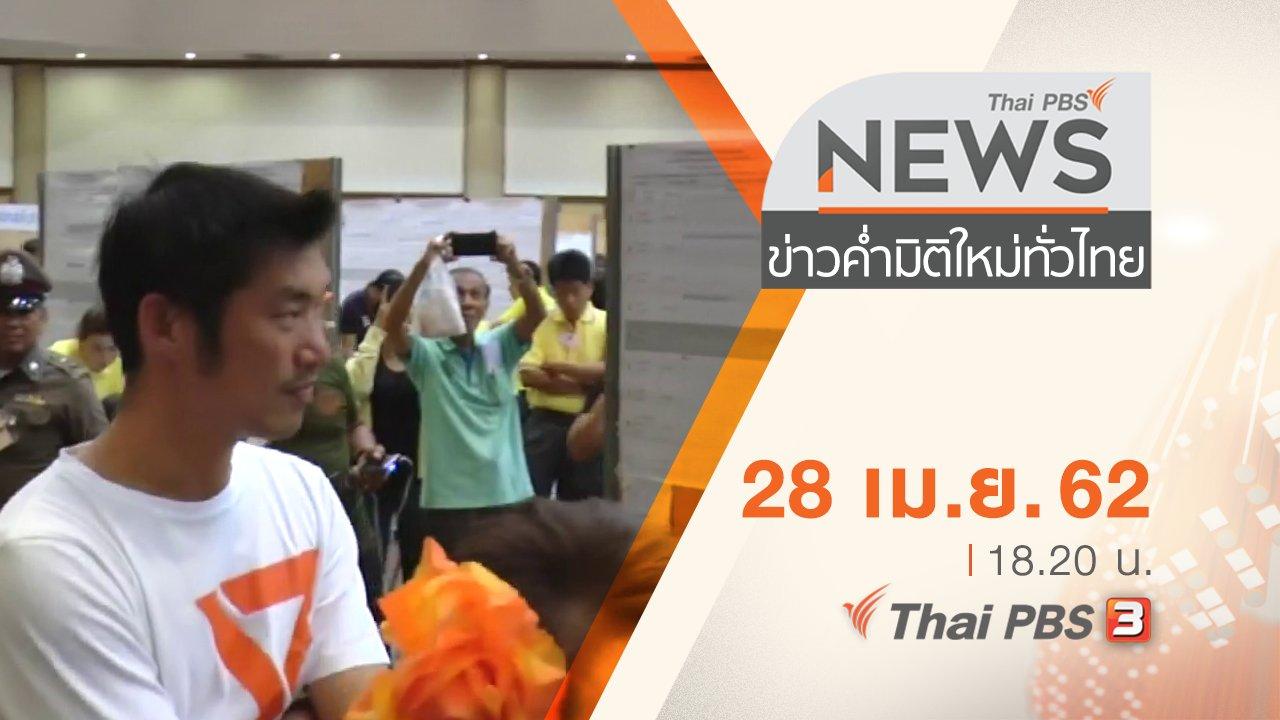 ข่าวค่ำ มิติใหม่ทั่วไทย - ประเด็นข่าว (28 เม.ย. 62)