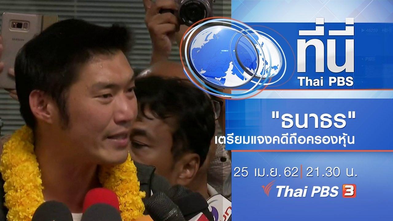 ที่นี่ Thai PBS - ประเด็นข่าว (25 เม.ย. 62)